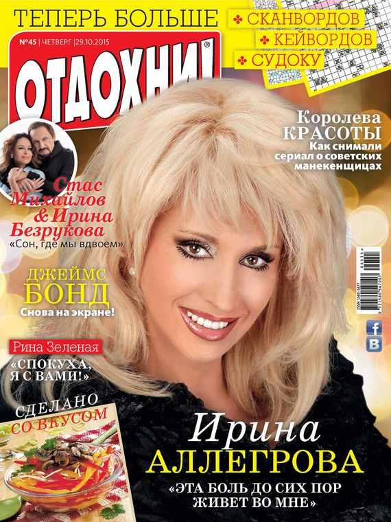 ИД «Бурда» Журнал «Отдохни!» №45/2015 ид бурда журнал отдохни 39 2015