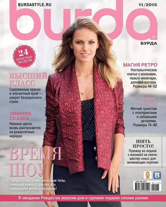 ИД «Бурда» Burda №11/2015 журнал burda купить в санкт петербурге