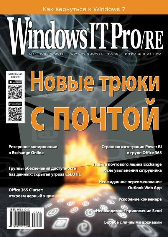 Открытые системы Windows IT Pro/RE №11/2015 открытые системы windows it pro re 11 2014