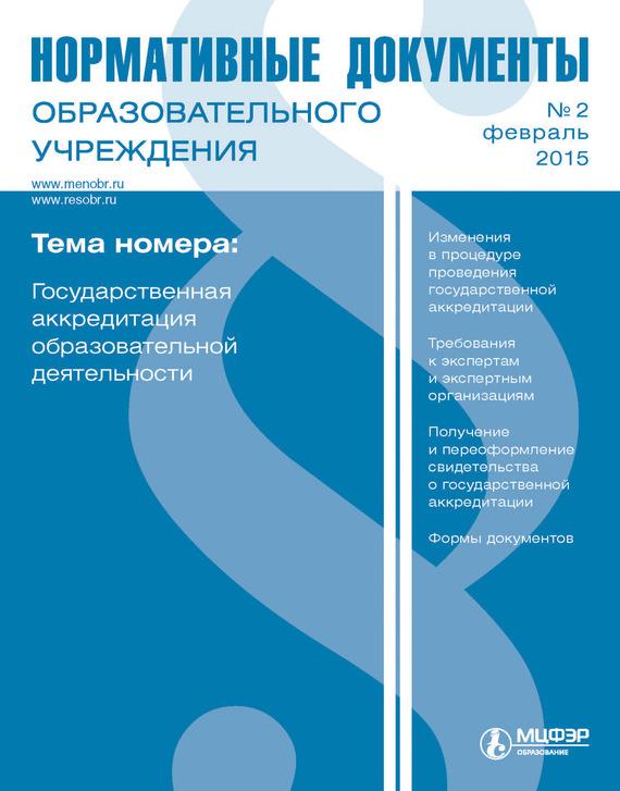 Отсутствует Нормативные документы образовательного учреждения № 2 2015 отсутствует нормативные документы образовательного учреждения 5 2014