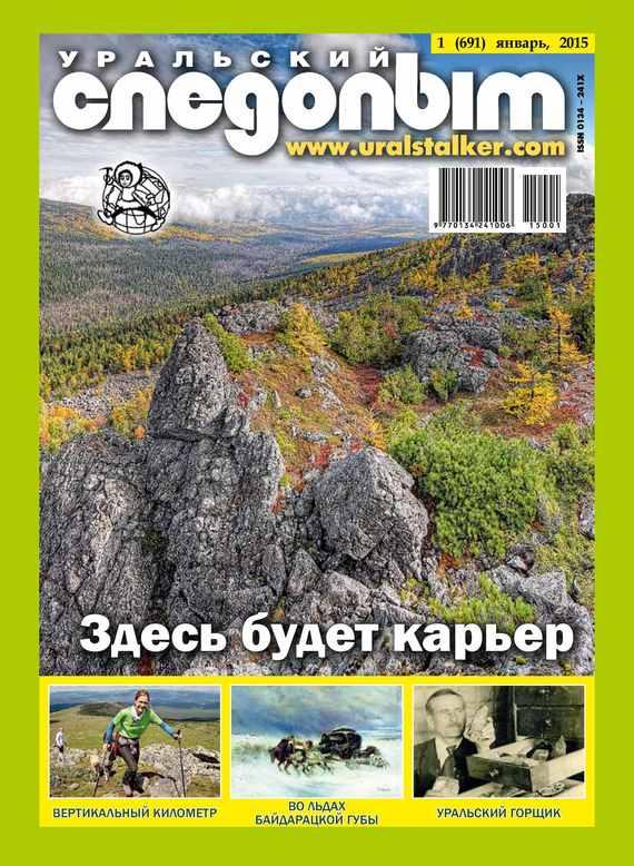 Отсутствует Уральский следопыт №01/2015 отсутствует журнал консул 1 39 2015