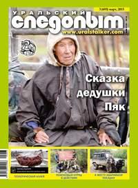- Уральский следопыт №03/2015