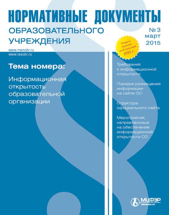 Отсутствует Нормативные документы образовательного учреждения № 3 2015 отсутствует нормативные документы образовательного учреждения 5 2014