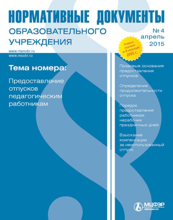 Отсутствует Нормативные документы образовательного учреждения № 4 2015 куплю документы на гольф 4