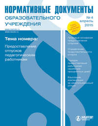 - Нормативные документы образовательного учреждения № 4 2015