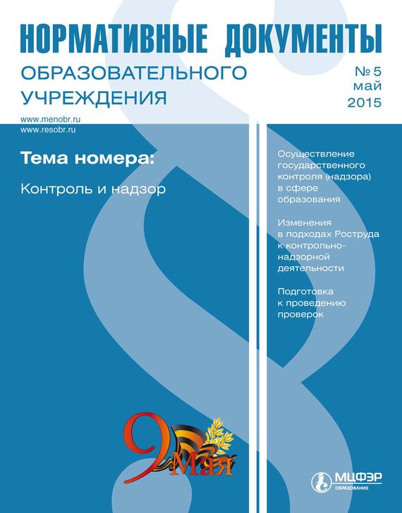 Отсутствует Нормативные документы образовательного учреждения № 5 2015 отсутствует нормативные документы образовательного учреждения 5 2014