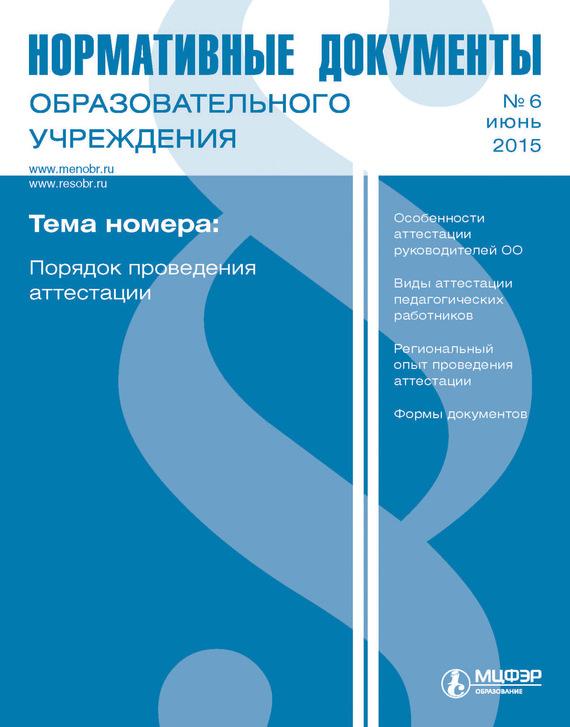 Отсутствует Нормативные документы образовательного учреждения № 6 2015 отсутствует нормативные документы образовательного учреждения 5 2014