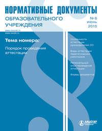 - Нормативные документы образовательного учреждения № 6 2015