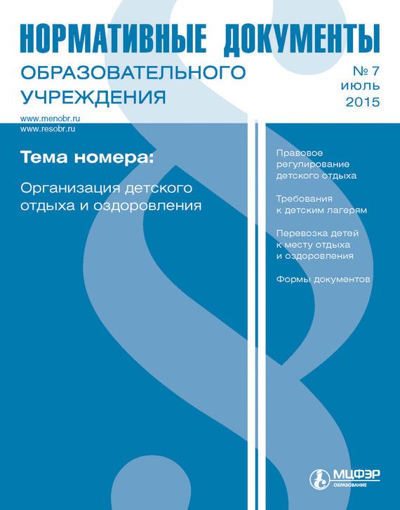 Отсутствует Нормативные документы образовательного учреждения № 7 2015 отсутствует нормативные документы образовательного учреждения 5 2014