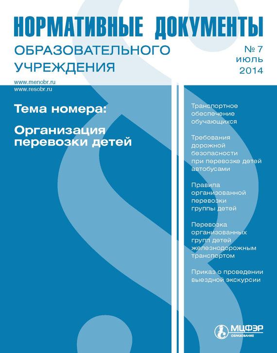 Отсутствует Нормативные документы образовательного учреждения № 7 2014 отсутствует нормативные документы образовательного учреждения 5 2014