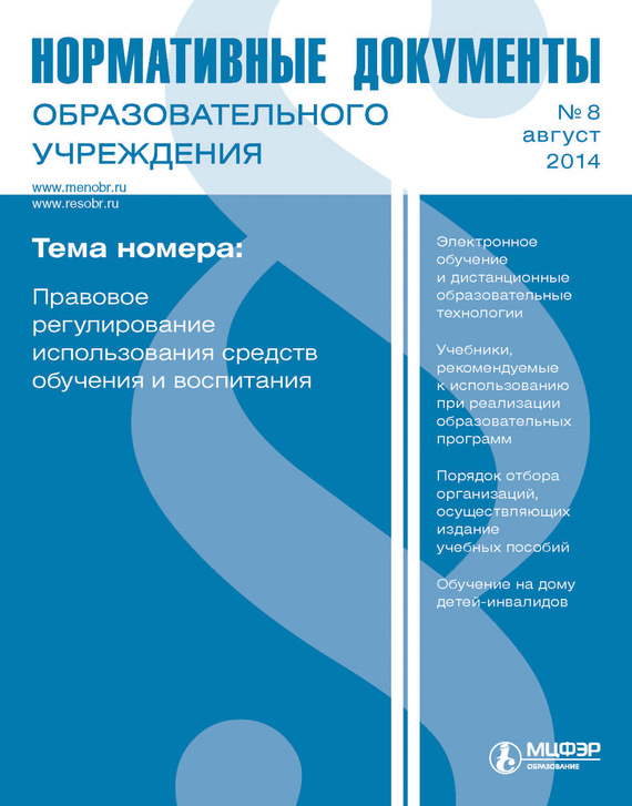 Отсутствует Нормативные документы образовательного учреждения № 8 2014 отсутствует нормативные документы образовательного учреждения 5 2014