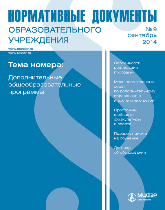 Отсутствует Нормативные документы образовательного учреждения № 9 2014 отсутствует нормативные документы образовательного учреждения 5 2014
