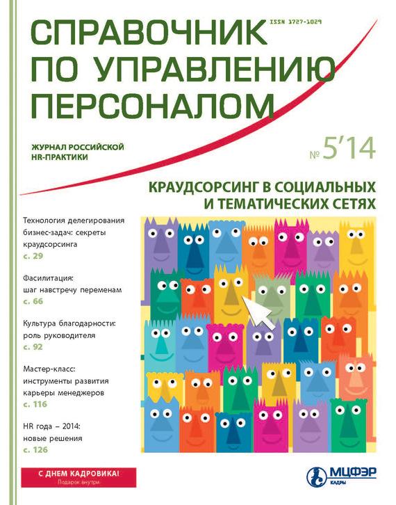 Отсутствует Справочник по управлению персоналом № 5 2014 семейный бизнес практическое руководство по управлению семейным предприятием