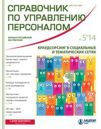 Отсутствует - Справочник по управлению персоналом &#8470 5 2014