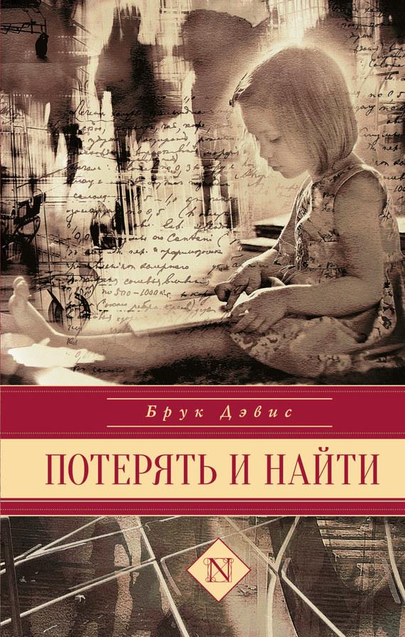 Обложка книги Потерять и найти, автор Дэвис, Брук