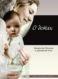 - О детях. Священное Писание и церковный опыт