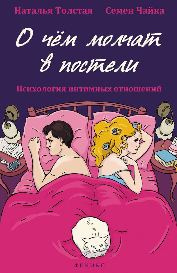 просто скачать Наталья Толстая бесплатная книга