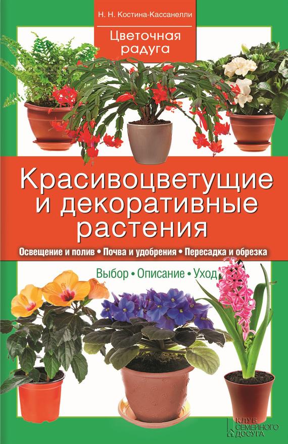 Наталья Костина-Кассанелли Красивоцветущие и декоративные растения
