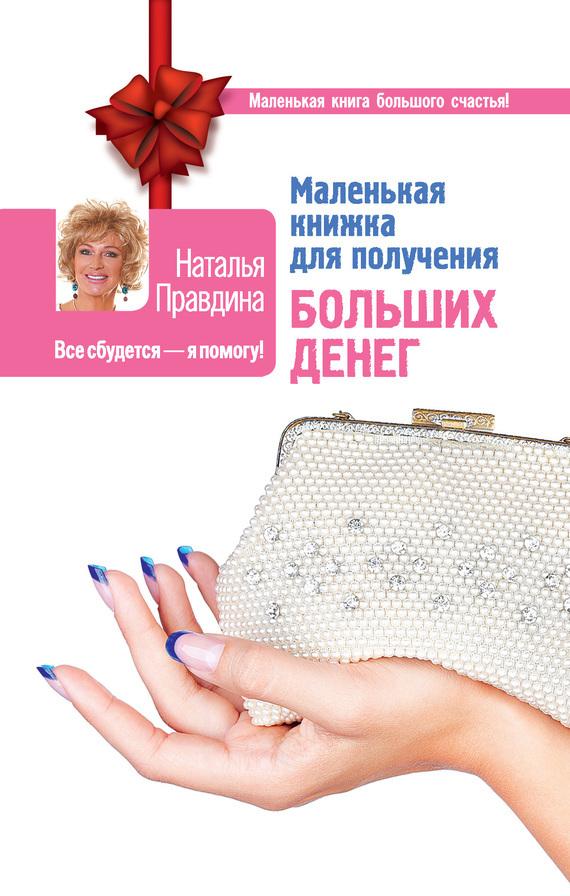 Наталия Правдина Маленькая книжка для получения больших денег правдина н ред правдина isbn 9785912071805