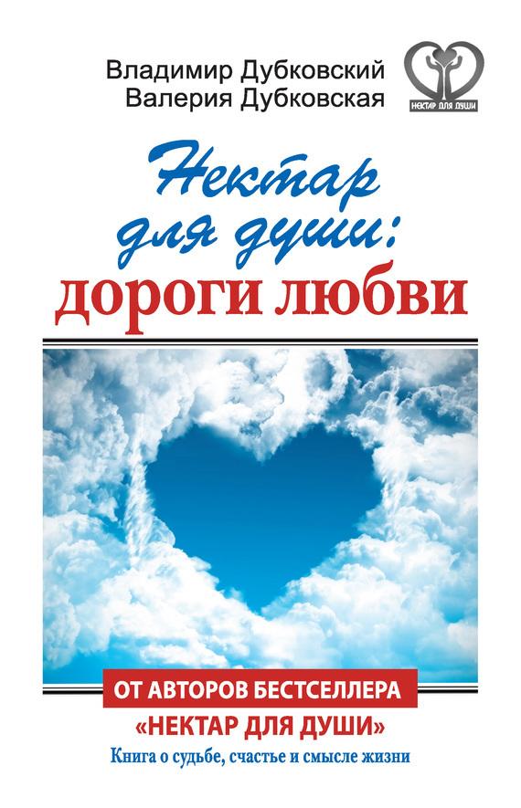 Владимир Дубковский Нектар для души: дороги любви владимир холменко мистификации души