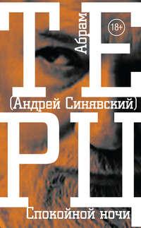 Синявский, Андрей  - Спокойной ночи