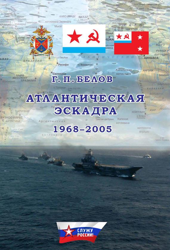 Скачать Атлантическая эскадра. 1968 2005 быстро