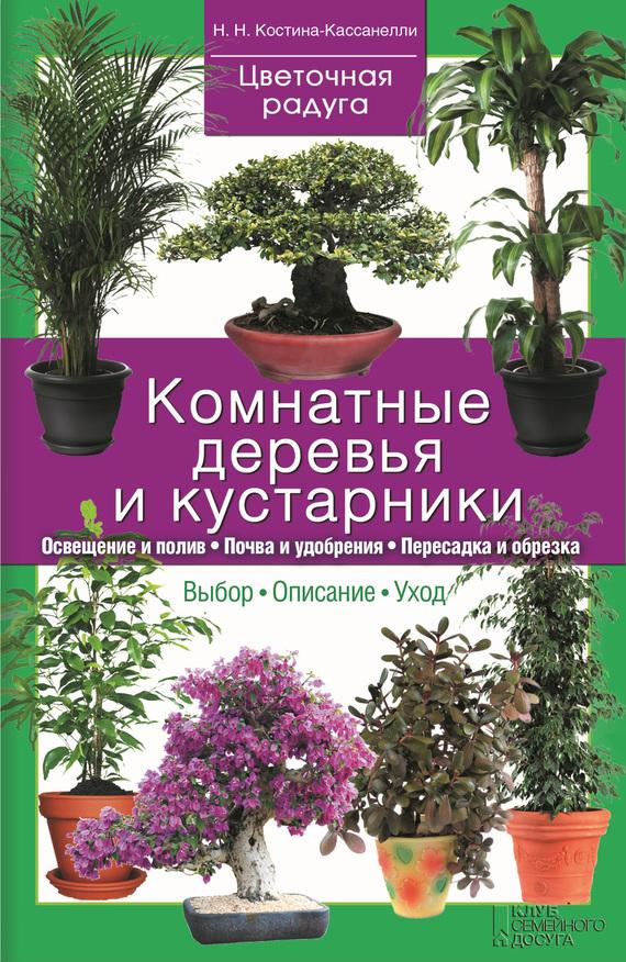 Наталья Костина-Кассанелли Комнатные деревья и кустарники декоративные деревья и кустарники волгоград