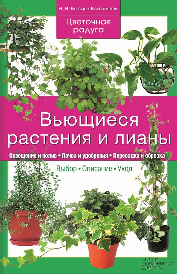 Вьющиеся растения и лианы