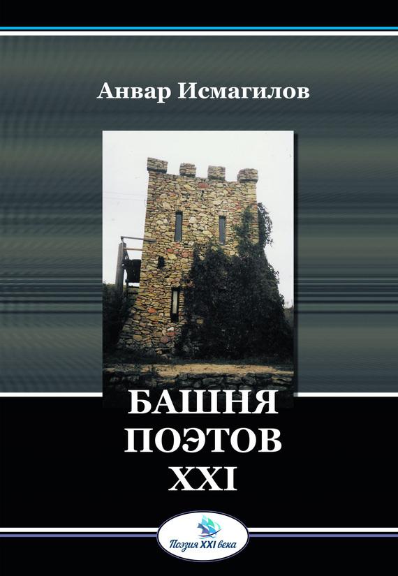 Анвар Исмагилов бесплатно