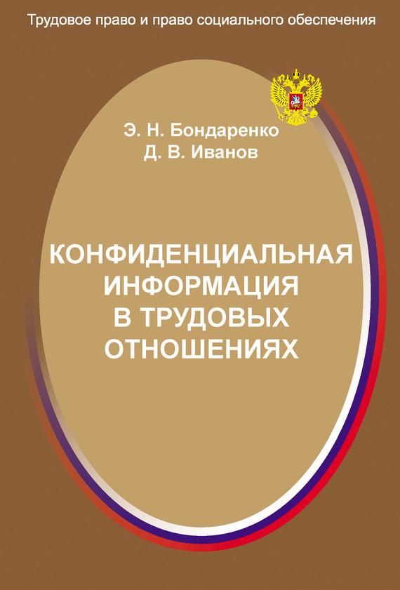 Э. Н. Бондаренко Конфиденциальная информация в трудовых отношениях э н бондаренко трудовой договор как основание возникновения правоотношения