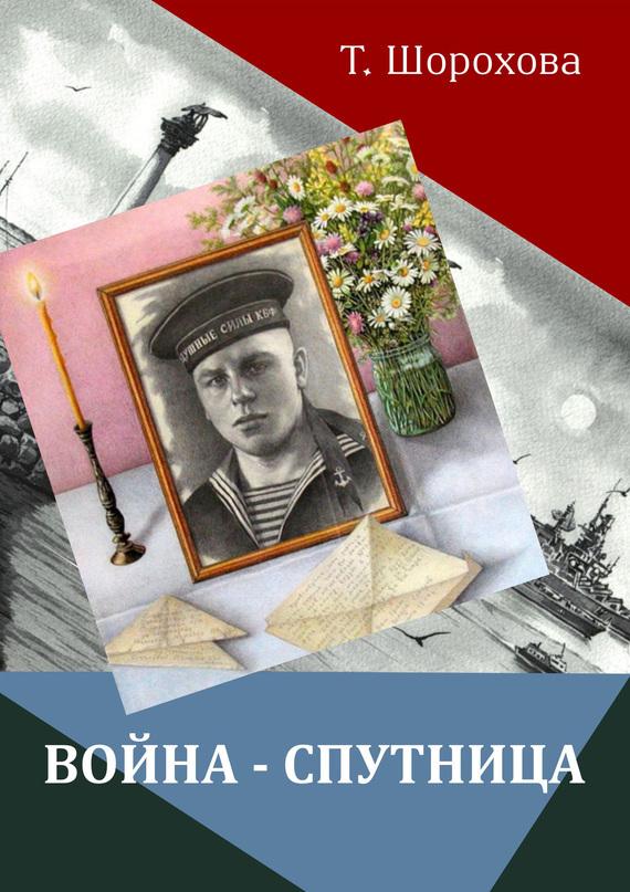 Татьяна Шорохова бесплатно