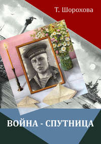 Шорохова, Татьяна  - Война-спутница