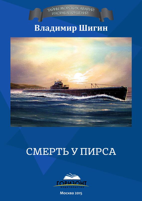 Владимир Шигин Смерть у пирса геодезическое оборудование б у