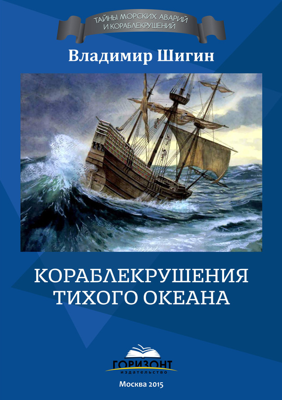 Владимир Шигин Кораблекрушения Тихого океана
