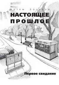 Бочаров, Артем  - Первое свидание (сборник)