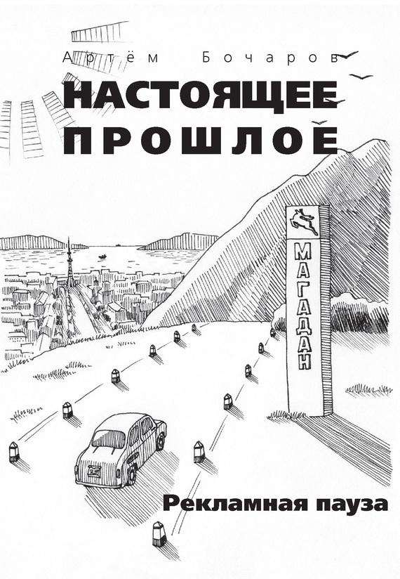 Наталия Доманчук Дневник идеальнойжены