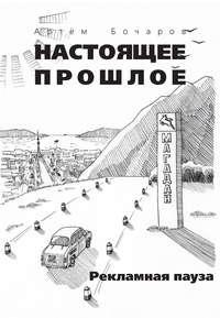 Бочаров, Артем  - Рекламная пауза (сборник)