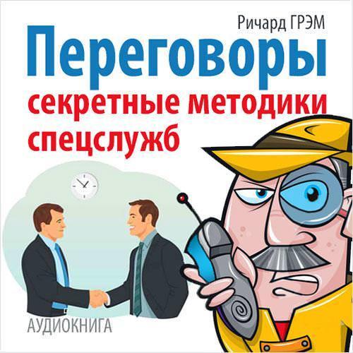 Читать книгу Переговоры. Секретные методики спецслужб