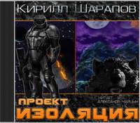 Шарапов, Кирилл  - Проект «Изоляция»