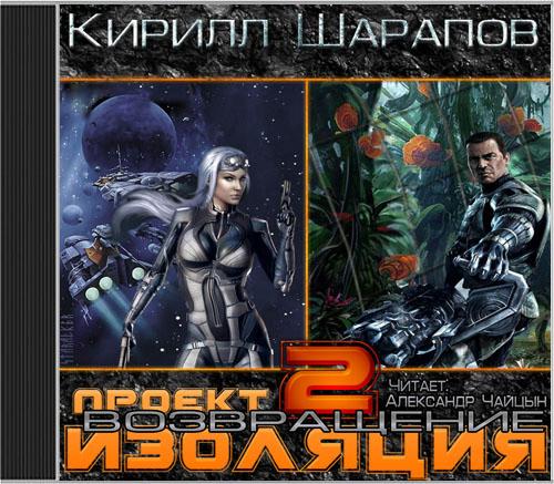 Кирилл Шарапов Проект «Изоляция». Возвращение