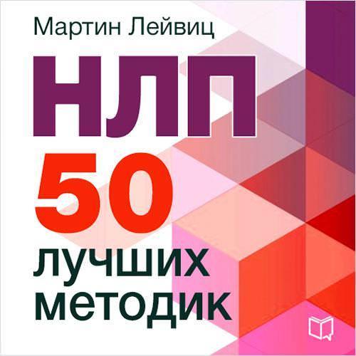 Мартин Лейвиц НЛП. 50 лучших методик диана балыко я мужчина и нлп 20 техник нлп для эффективного управления сильным полом
