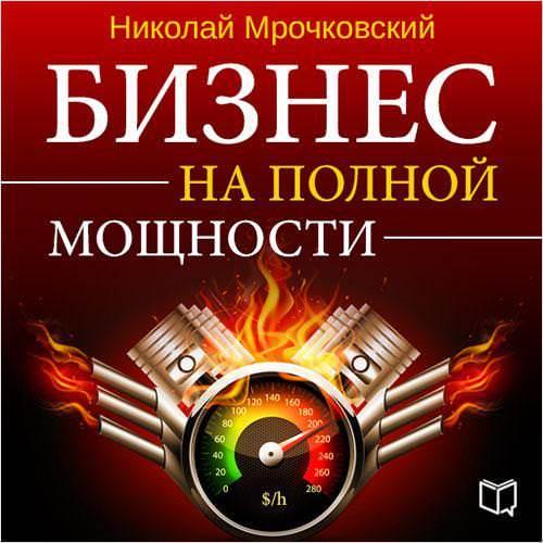Николай Мрочковский Бизнес на полной мощности николай мрочковский правила победителей