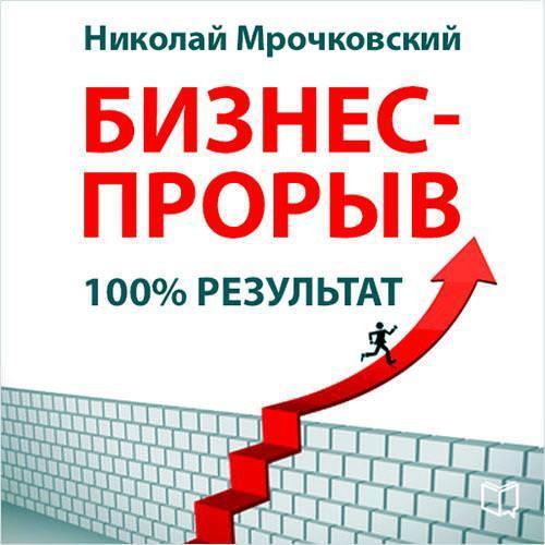 Николай Мрочковский Бизнес-прорыв. 100% результат добротворский и сост думай и побеждай 1000 стратегий и тактик