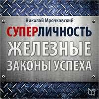 Мрочковский, Николай  - Суперличность. Железные законы успеха