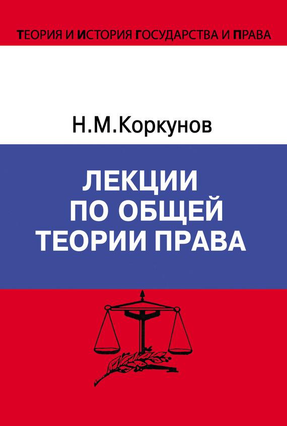 Николай Коркунов Лекции по общей теории права цена и фото