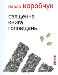 Коробчук, Павло  - Священна книга гопов&#1110дань