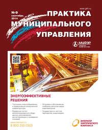 - Практика муниципального управления № 9 2014