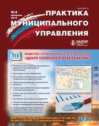 - Практика муниципального управления № 2 2015