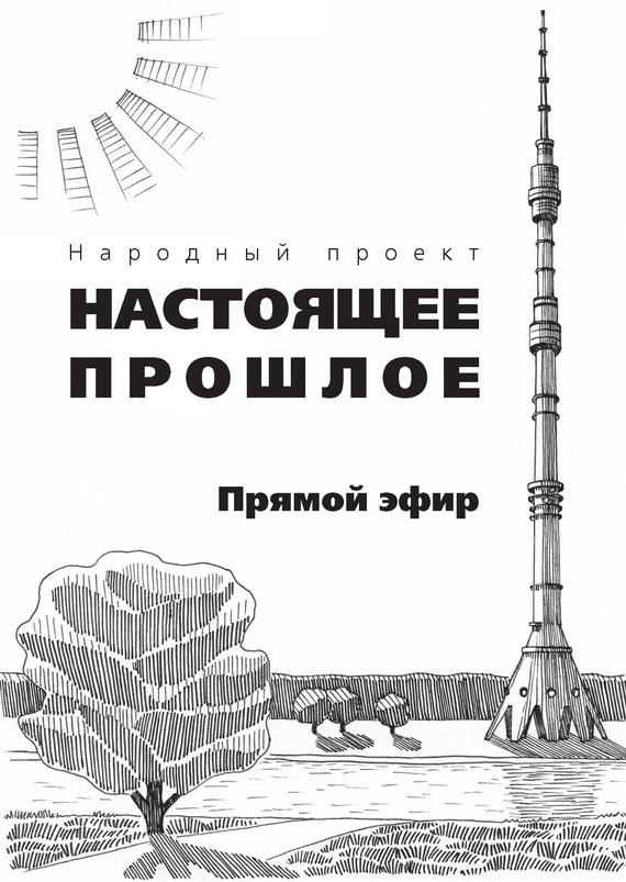 Коллектив авторов Прямой эфир (сборник) куплю гбц опель фронтера б у краснодарский край