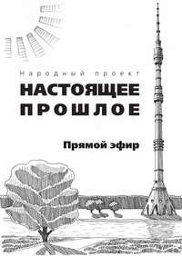 авторов, Коллектив  - Прямой эфир (сборник)